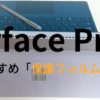 Surface Pro 4「失敗しない」保護フィルム
