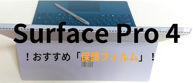 SurfacePro4おすすめ保護フィルム
