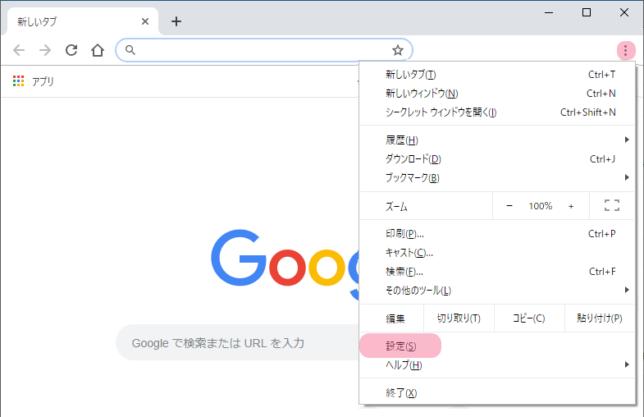 Chrome-設定