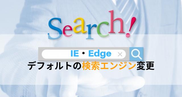 検索エンジン変更