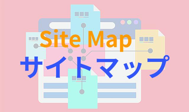 サイトマップの作り方