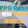 Reno A無料修理