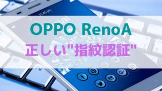 OPPO-RenoA指紋認証