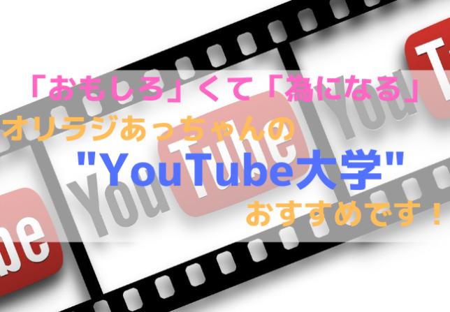 YouTube大学