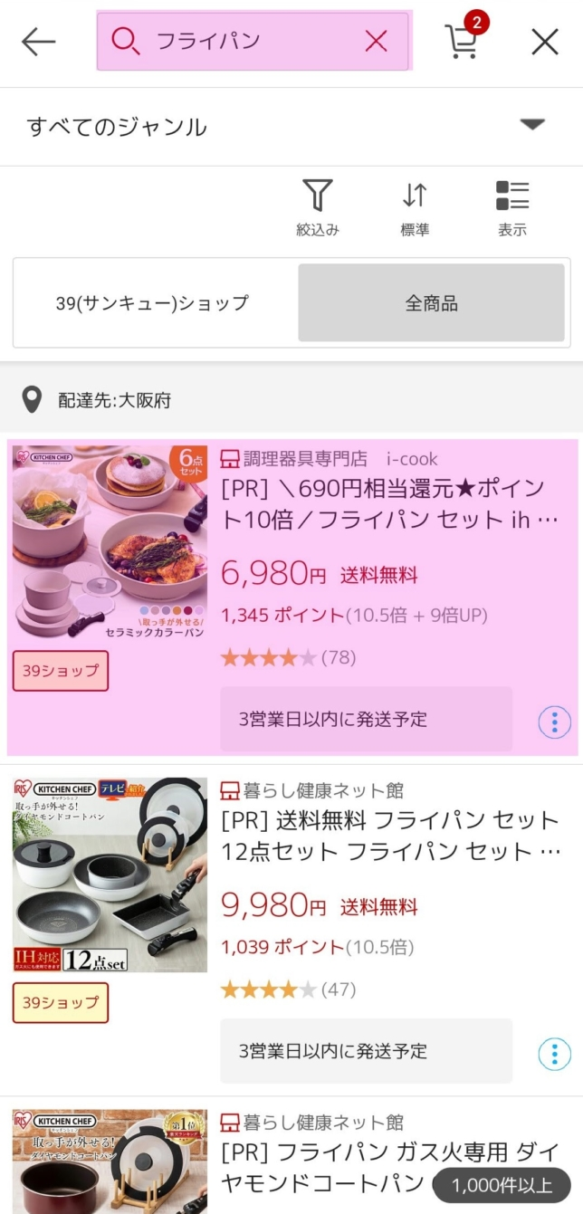 楽天市場検索画面